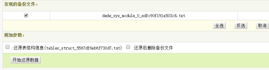 织梦采集侠2.8版