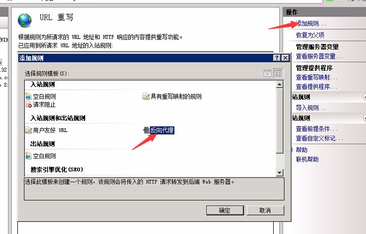 2008目录反向代理设置